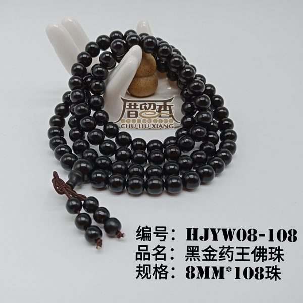 Name : Kemuning Hitam Buddha Beads | Dimension : 8MM*108pcs